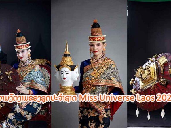 ຊຸດປະຈໍາຊາດຂອງ Miss Universe Laos 2020 ຄວາມໝາຍຍິ່ງໃຫຍ່ ຍິງລາວໃນເວທີສາກົນ