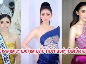 ອອກມາແລ້ວສໍາຫຼັບໜັງສືຖະແຫຼງການແຕ່ງຕັ້ງຈາກກອງປະກວດ Miss World Laos 2021