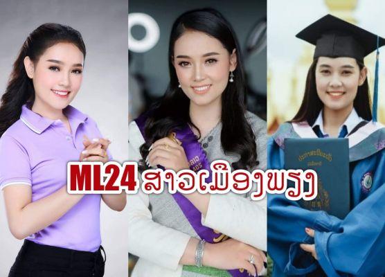 ສາວເມືອງພຽງ ແຂວງໄຊຍະບູລີ ML24 ປຸກກີ້ ທິບພະໄຊ ວຸດທິບຳເພັນ