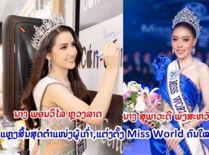 ຖະແຫຼງສິ້ນສຸດການດໍາລົງຕໍາແໜ່ງMiss World Laos 2021 ພ້ອມແຕ່ງຕັ້ງຜູ້ຮັບໜ້າທີ່ຄົນໃໝ່