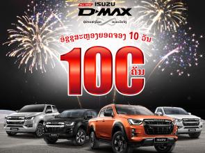 """ອີຊູຊຸ ສະຫຼອງຍອດຈອງ ກະບະລຸ້ນໃໝ່! """"All-New Isuzu D-Max"""" 10 ວັນ 100 ຄັນ"""