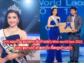 ປະກາດແຕ່ງຕັ້ງ ນາງ ພອນວິໄລ ຫຼວງລາດ ເປັນ Miss World Laos 2021 ແທນຜູ້ເກົ່າ