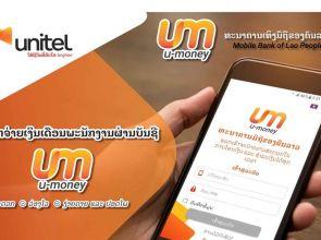 ເບີກຈ່າຍເງິນເດືອນຜ່ານ ບໍລິການ u-money ອີກໜຶ່ງຊ່ອງທາງທີ່ສະດວກ